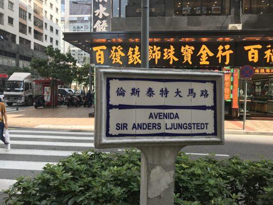 En svensk som gjort stora avtryck i Macao.